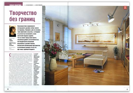 Журнал Идеи Дома